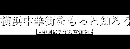 横浜中華街をもっと知ろう〜中国に関する豆知識〜